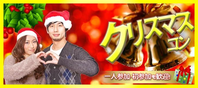 出会いの季節に恋活!理想の年の差で出会えるクリスマスコンin静岡