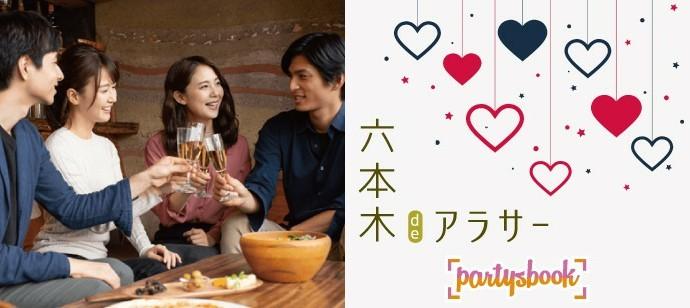 《六本木アラサー恋活街コン》完全着席型♪飲み放題+フード付^^