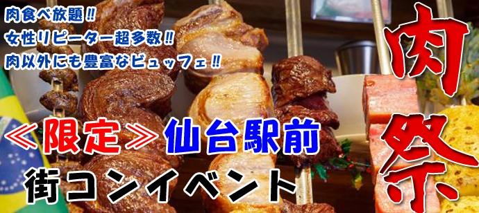 ✅仙台駅前 街コン✅ ★肉祭SPイベント★⭐恋活&婚活 飲食店応援イベント⭐