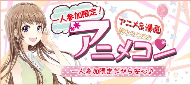 1名参加限定★アニメコン@池袋