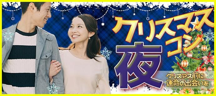 出会いの季節に恋活!理想の年の差で出会えるクリスマス夜コンin名古屋