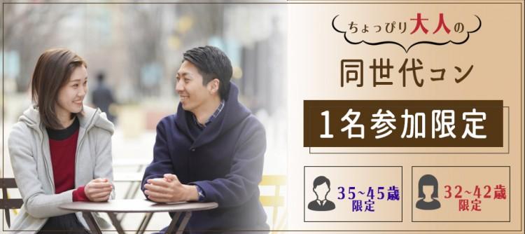 1名参加限定★ちょっぴり大人の同世代コン@仙台