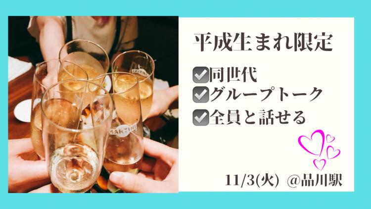 品川駅近!平成生まれ限定!グループトークで参加者の相性がよく分かる!11/3(火)
