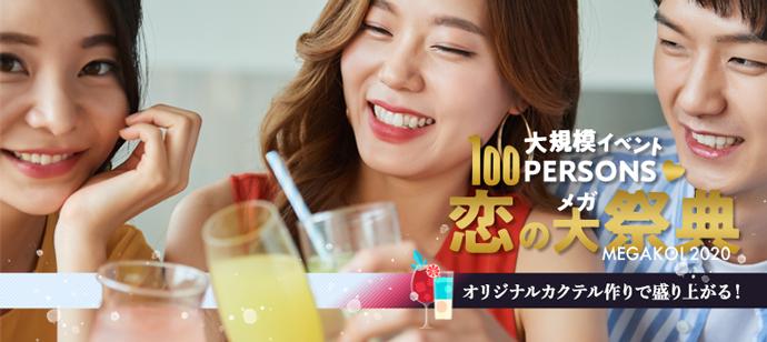 【最高100名突破!】地域最大級の恋のお祭り『メガ恋』緊急開催決定!