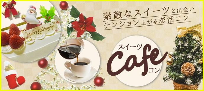 テンションの上がるおしゃれな会場で素敵な出会い!クリスマスカフェコンin伊勢崎