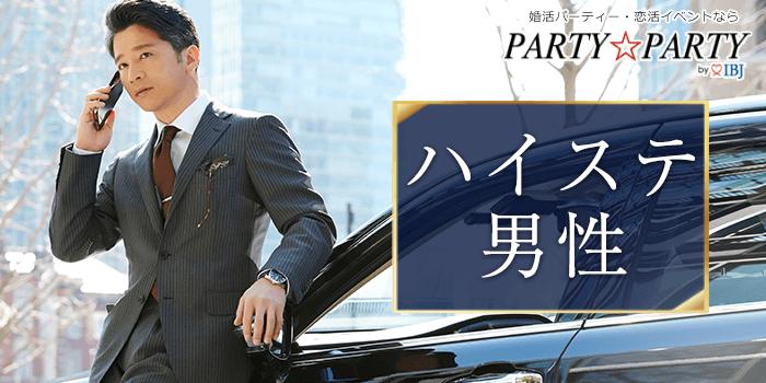 大人恋活♡《年収600万円以上&若く見える・包容力のある男性》