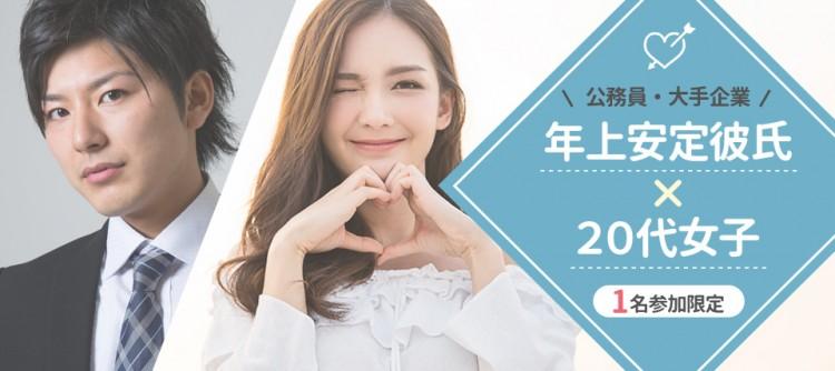 1名参加限定★安定彼氏×20代女子コン@大宮