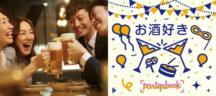 申込17名超/《クラフトビール de 恋活街コン in 六本木♪》完全着席型☆