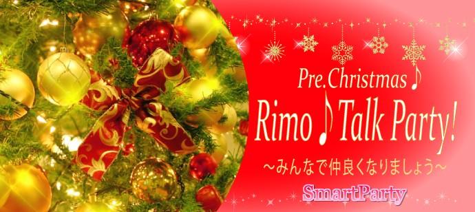 【プレクリスマス♪午後のひとときはオンライン恋活トーク♪】男性急募!当日参加受付中!聖夜までに運命の出会いは訪れる♪お好きなドリンクで楽しみましょ~☆ Rimo♪Talk Party!