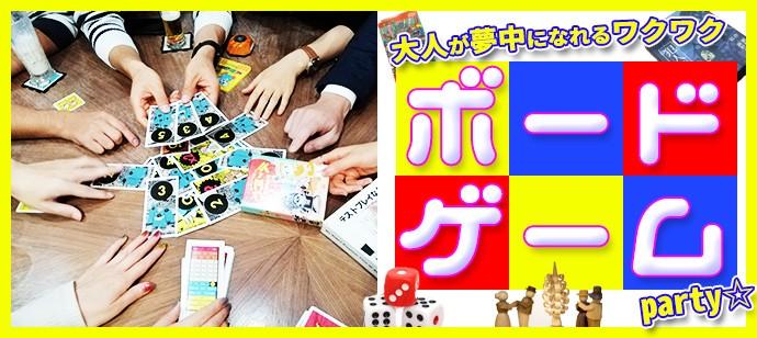 大人が夢中になれる!わくわくボードゲームパーティーin秋田