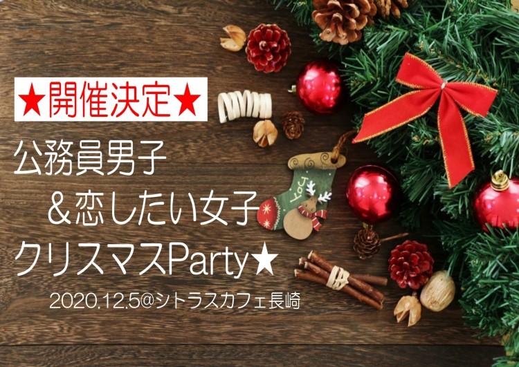 【☆開催決定☆】公務員男子&恋したい女子☆クリスマスParty♪