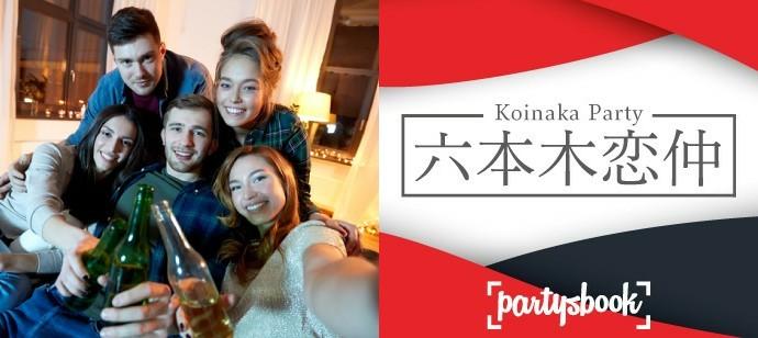 申込41名超/《roppongi恋活フェス》飲み放題+フード付き^^