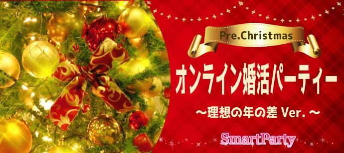 【九州エリア限定♪】【オンライン婚活】男女ともに当日参加受付中!聖夜までに運命の出会いは訪れる♪ Pre.Christmas♪ オンライン婚活パーティー♪