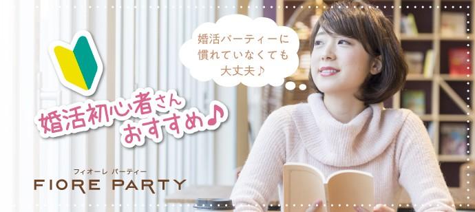 女性無料受付中♪【クリスマスイブSP】熊谷市婚活ビッグパーティー【感染症対策済み】