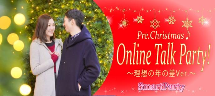 【東海エリア限定♪】【オンライン婚活】女性ご招待♪当日参加受付中♪聖夜までに運命の出会いは訪れる♪Pre.Christmas♪Online Talk Party!
