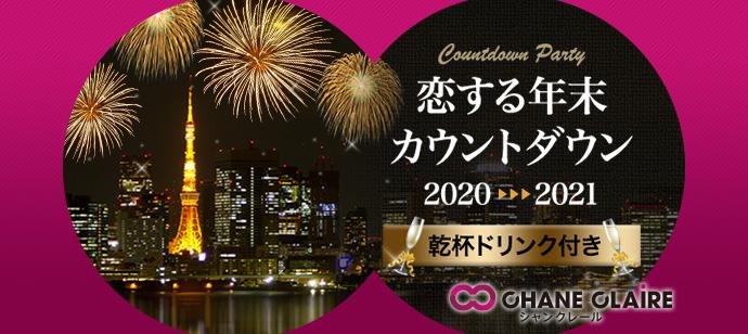 【昨年大好評完売!】恋するカウントダウン2020~Special Edition~