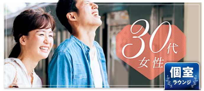 【30代女性メイン】…{癒しの年下女性}幸せへの第一歩…♪