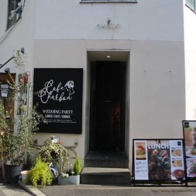 当日会場店舗 カフェ シャルボン インスタ映え確実な一軒家オシャレカフェです。