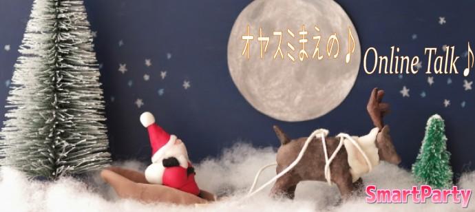 【プレクリスマス♪】【オンライン恋活】当日参加受付中!聖夜までに運命の出会いは訪れる♪みんなで仲良くなりましょう♪ Pre.Christmas♪オヤスミまえの♪Online Talk♪