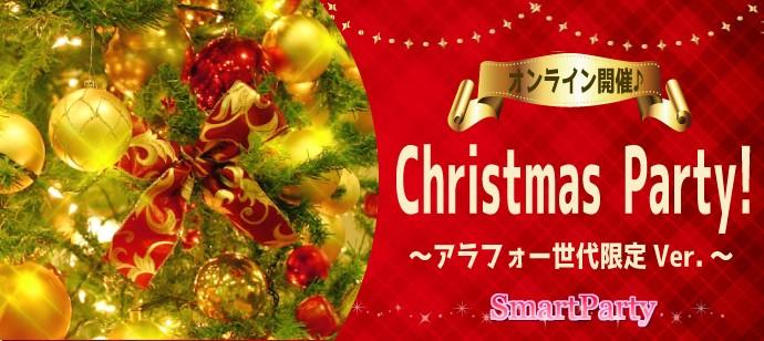 【クリスマス♪オンライントーク♪アラフォー世代限定♪】聖夜に奇跡の出会いは訪れる♪当日参加受付中♪みんなで仲良くなりましょう♪ Christmas Party!