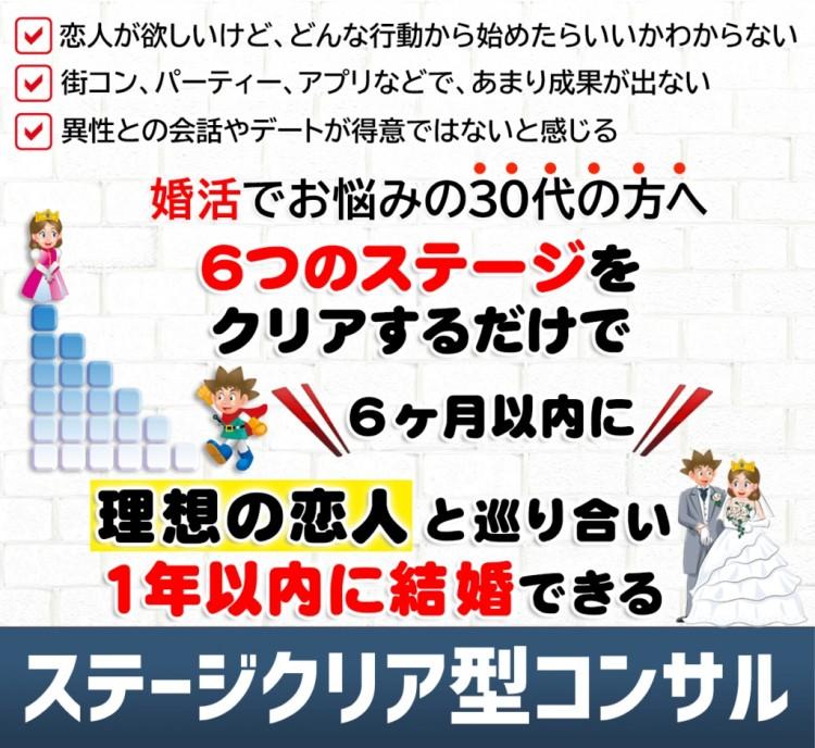 【オンライン開催】ステージクリア型婚活コンサル オリンピックは大切な人と一緒に観戦しましょう!