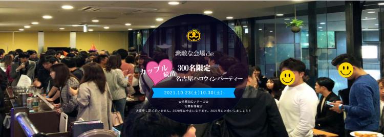 ★去年300名超えBIGパーティー★