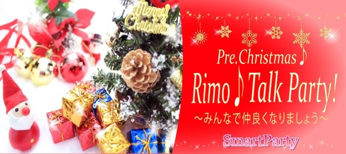 【プレクリスマス♪アラサー世代限定♪ナイトトーク♪】【オンライン恋活】男性急募!当日参加受付中!聖夜までに運命の出会いは訪れる♪ Pre.Christmas♪Rimo♪Talk Party!