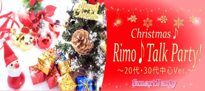 【クリスマス♪オンライントーク♪20代~30代中心♪】当日参加受付中♪今宵、奇跡の出会いは訪れる♪みんなで仲良くなりましょう♪ Christmas♪Rimo♪Talk Party!