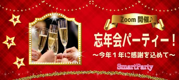 【関東エリア限定♪】男性急募!当日参加受付中♪zoom忘年会♪♪ お好きなドリンクをご準備ください♪♪ 今年1年に感謝を込めて!そして来年は良い年になるよう願いを込めて! 忘年会パーティー!