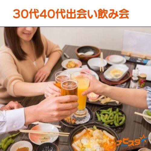 40代中心 津田沼駅前出会い飲み会