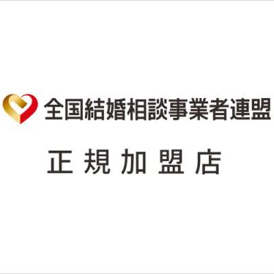 むねちん恋愛塾は全国結婚相談事業者連盟正規加盟店です。