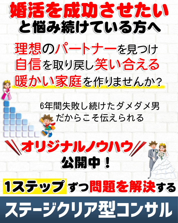 【対面orオンライン】ステージクリア型婚活コンサル