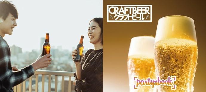 申込27名超/ 女性様急募!《クラフトビール de 恋活街コン in 六本木♪》ハイステータス男性編♪