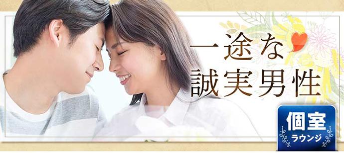 ◆…頑張るあなたを応援企画…◆『優しくて誠実な男性大集合』