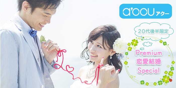 【バレンタイン直前Special】20代後半限定☆Premium恋愛結婚Special