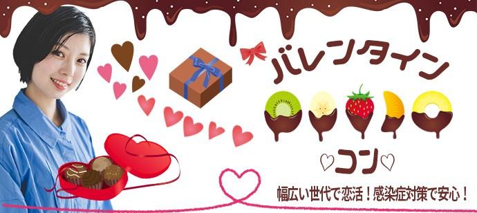 バレンタインに恋活!幅広い出会いを楽しむバレンタインコンin高崎