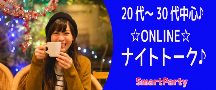 【オンラインで開催するナイトトーク☆パーティー♪】男女ともに参加受付中♪理想の年の差で仲良くなろう♪ zoomでオンライン恋活トークイベント