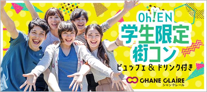 【学生限定】街コン・合コン・飲み会イベント!