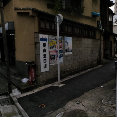 要山堂印店の看板を右に曲がります。