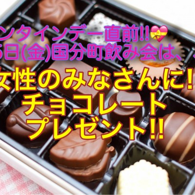 今回限定!!鷄料理7品+お酒飲み放題にチョコプレゼントまでついて女性限定!!490円!!