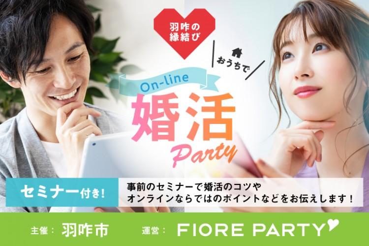 羽咋の縁結び おうちでオンライン婚活パーティー