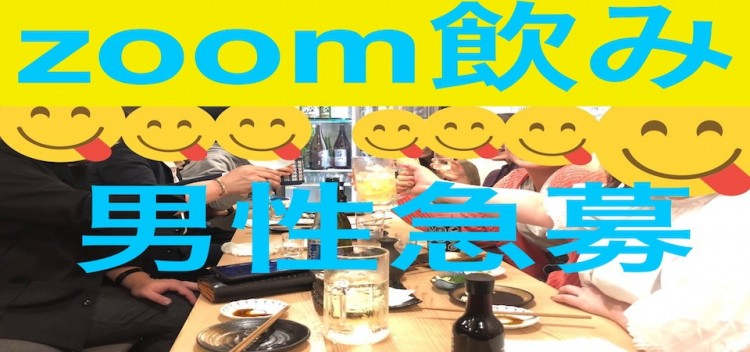 ZOOM飲み会【女性無料】【お笑い芸人が進行役!】首都圏在住者限定!オンラインで楽しく乾杯!