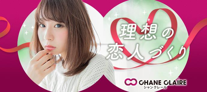 …男女1人参加中心の決定版!!~『じっくり会話★理想の恋愛』