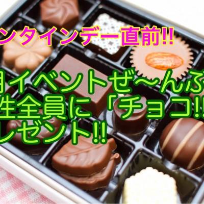 2月限定!!女性の皆さまに「チョコ!!」プレゼント!!
