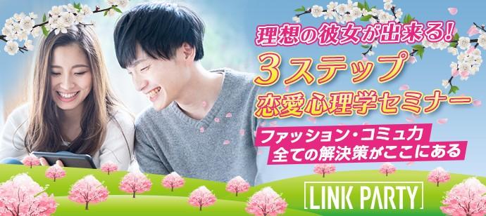 通常42000円相当の豪華7つの恋愛心理学動画がセミナー2980円でもらえる♪恋愛心理学を使い理想の彼女ができる3ステップ恋愛セミナー@渋谷松濤