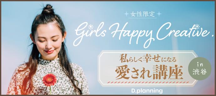 【女性限定】私らしく幸せになる婚活・恋活セミナー