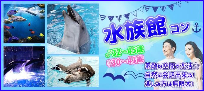 水族館で恋活!自然に楽しめる企画で初参加も安心の水族館コン! in 鹿児島