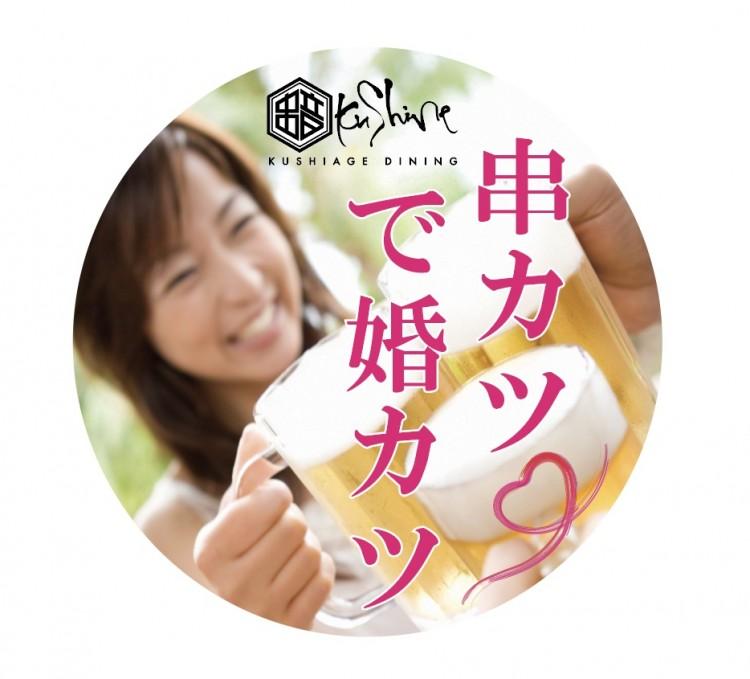 串かつで婚かつ 【渋谷】 毎週開催おとなの合コン