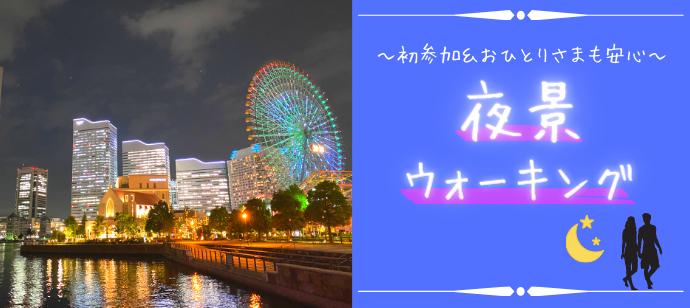 【夜景ウォーキング×大人の年の差♪】夜景の綺麗なみなとみらいでお散歩コン♪1対1で話せる★@横浜