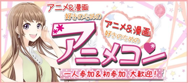 ★アニメが好きな20代限定★恋活オフ会!@池袋